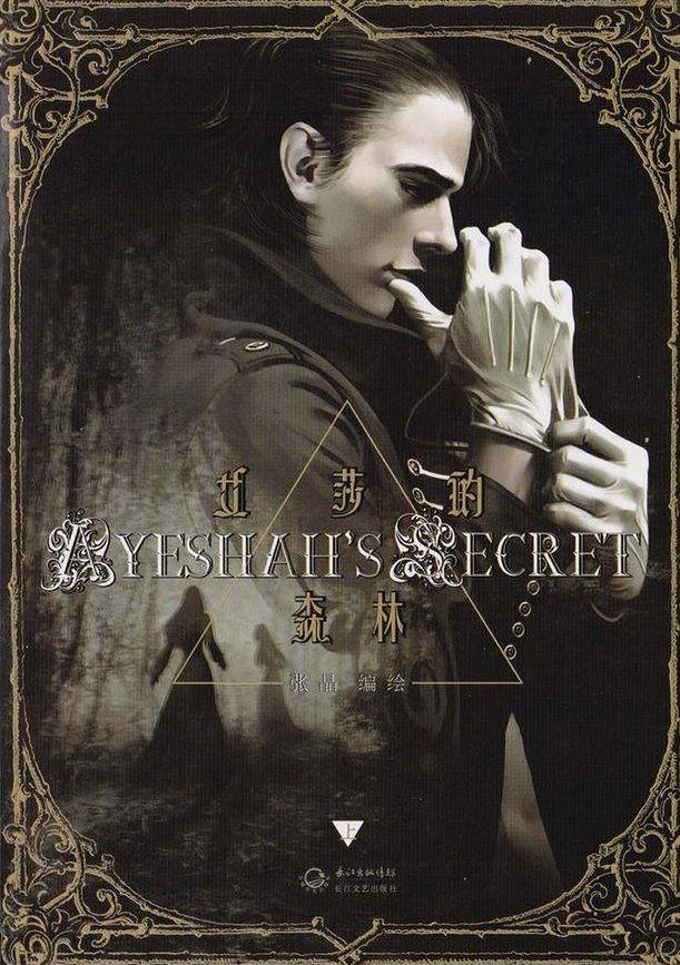 ayeshahs-secret-1