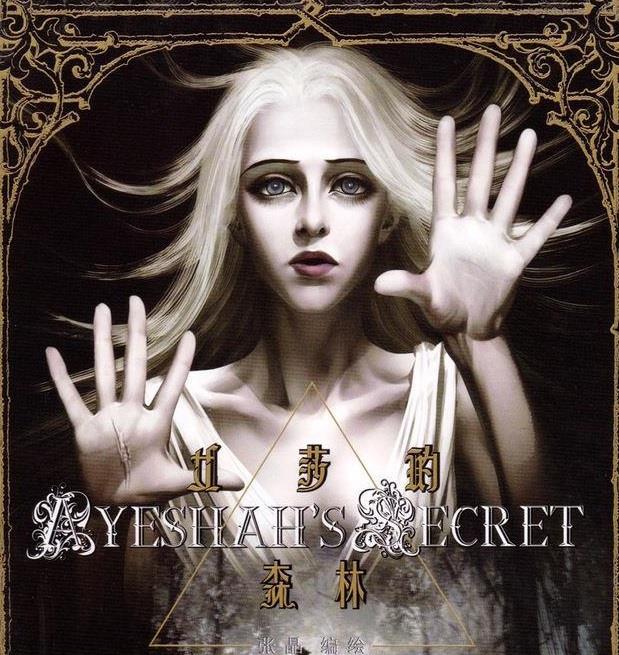ayeshahs-secret-2