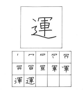 kanji-10