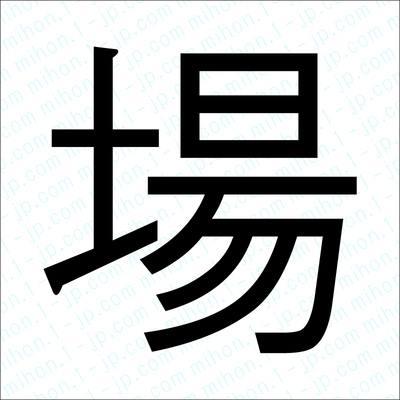 kanji-12