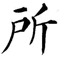 kanji-15
