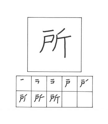 kanji-16