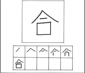 kanji-4