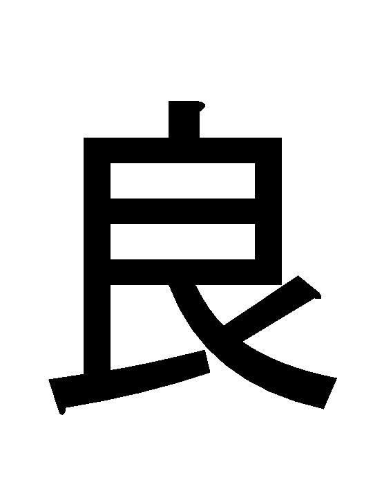 kanji-7