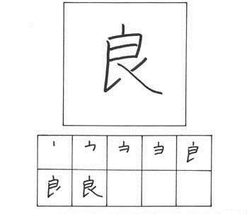 kanji-8