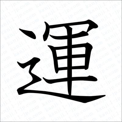 kanji-9