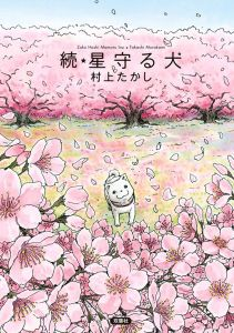 Hoshiro Mamoru Inu 2