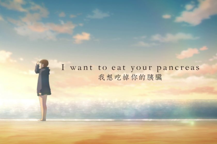 I Want to Eat Your Pancreas [মুভি রিভিউ] — Loknath Dhar